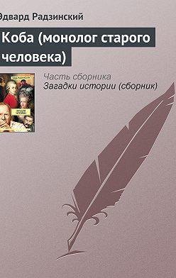 Эдвард Радзинский - Коба (монолог старого человека)