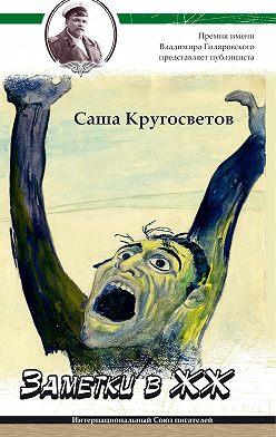 Саша Кругосветов - Заметки в ЖЖ