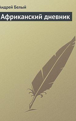 Андрей Белый - Африканский дневник