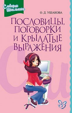 Ольга Ушакова - Пословицы, поговорки и крылатые выражения
