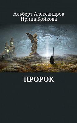 Альберт Александров - Пророк