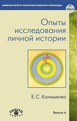 Екатерина Калмыкова - Опыты исследования личной истории