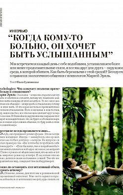 Ольга Сульчинская - Интервью. «Когда кому-то больно, он хочет быть услышанным»