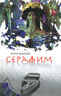 Елена Крюкова - Серафим