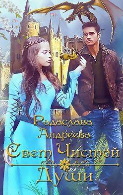 Радаслава Андреева - Свет чистойдуши