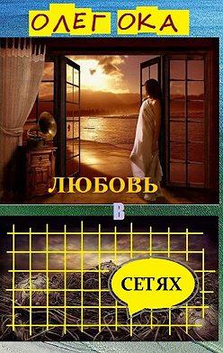 Олег Ока - Любовь в сетях. Роман в диалогах