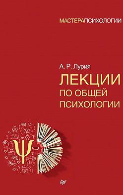 Александр Лурия - Лекции по общей психологии