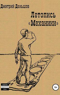 Дмитрий Даньшов - Летопись «Механики»