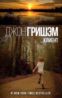 Джон Гришэм - Клиент