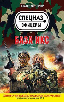 Анатолий Гончар - База икс
