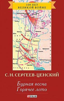 Сергей Сергеев-Ценский - Бурная весна. Горячее лето