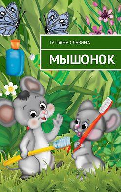 Татьяна Славина - Мышонок