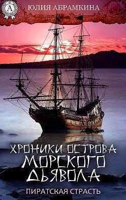 Юлия Абрамкина - Хроники острова Морского Дьявола. Пиратская страсть