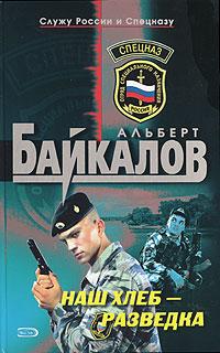 Альберт Байкалов - Наш хлеб – разведка