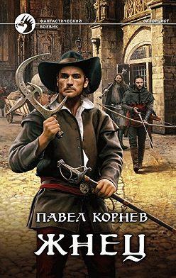 Павел Корнев - Жнец