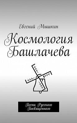 Евгений Мышкин - Космология Башлачева. Песни Русского Посвященного