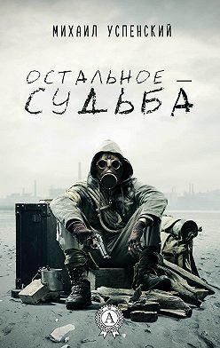 Михаил Успенский - Остальное – судьба