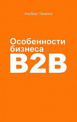 Альберт Талипов - Особенности бизнеса b2b