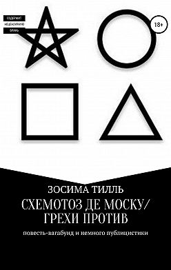 Зосима Тилль - Схемотоз де Моску / Грехи против