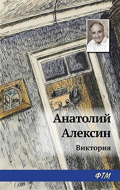 Анатолий Алексин - Виктория