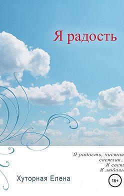 Елена Хуторная - Я радость