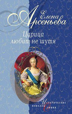 Елена Арсеньева - Первая и последняя (Царица Анастасия Романовна Захарьина)