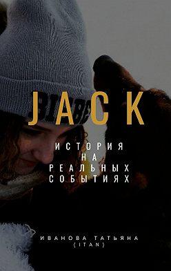 Татьяна Иванова (itan) - Jack