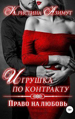 Кристина Азимут - Игрушка по контракту. Право на любовь