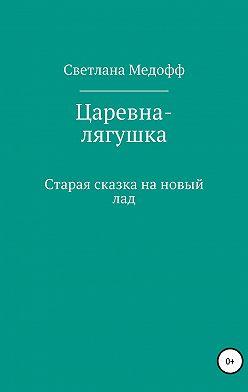 Светлана Медофф - Царевна-лягушка