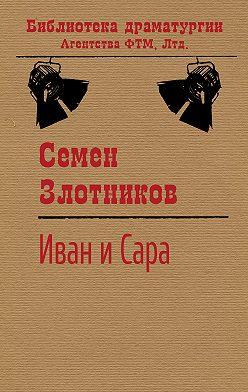 Семен Злотников - Иван и Сара