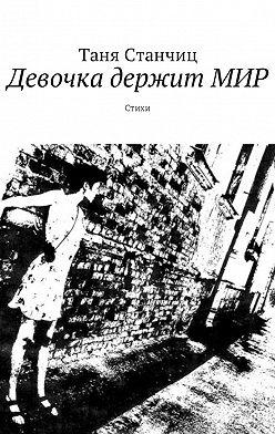 Таня Станчиц - Девочка держит МИР. Стихи