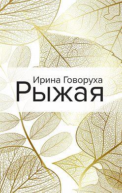 Ирина Говоруха - Рыжая
