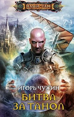 Игорь Чужин - Битва за Танол