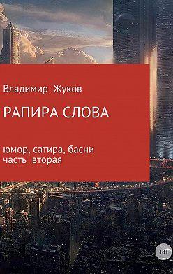 Владимир Жуков - Рапира слова. Часть 2