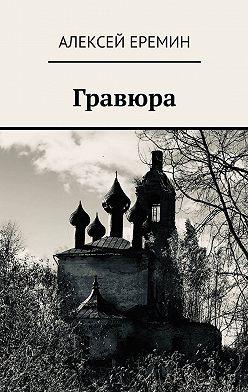 Алексей Еремин - Гравюра