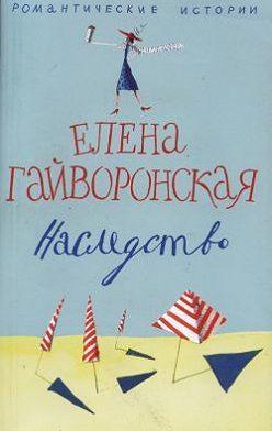 Елена Гайворонская - Наследство