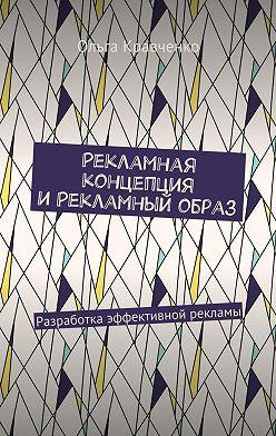 Ольга Кравченко - Рекламная концепция ирекламный образ. Разработка эффективной рекламы