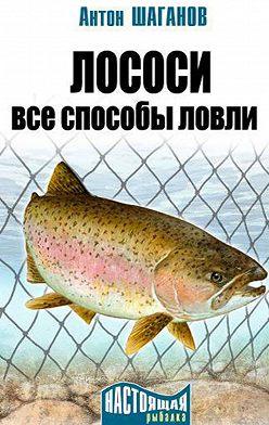 Антон Шаганов - Лососи. Все способы ловли