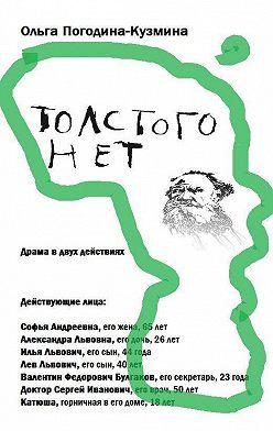 Ольга Погодина-Кузмина - Толстого нет