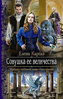 Елена Кароль - Совушка ее величества