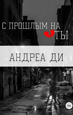 Андреа Ди - С прошлым на ТЫ