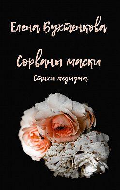 Елена Бухтенкова - Сорваны маски. Стихи медиума