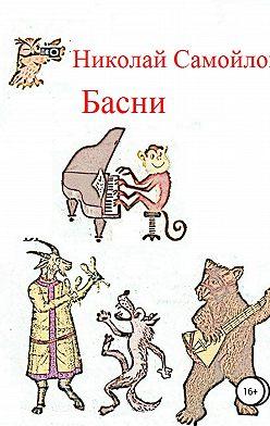 Николай Самойлов - Басни
