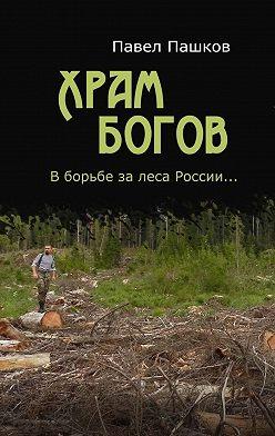 Павел Пашков - Храм Богов