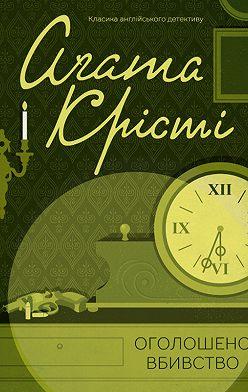 Агата Кристи - Оголошено вбивство