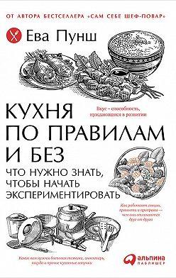 Ева Пунш - Кухня по правилам и без: Что нужно знать, чтобы начать экспериментировать