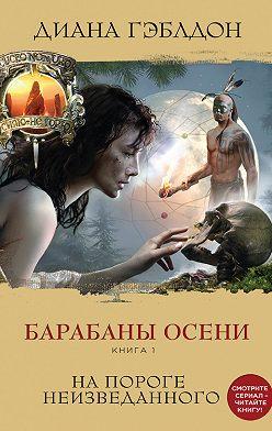 Диана Гэблдон - Барабаны осени. Книга 1. На пороге неизведанного