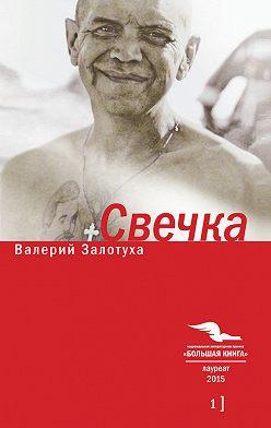 Валерий Залотуха - Свечка. Том 1