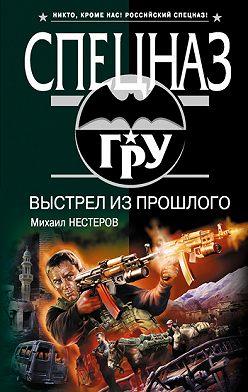 Михаил Нестеров - Выстрел из прошлого