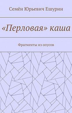 Семён Ешурин - «Перловая»каша. Фрагменты изопусов